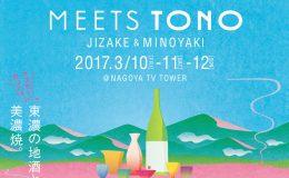 東濃の地酒を美濃焼の器で楽しむ「MEETS TONO」名古屋テレビ塔で開催 - MEETS TONO PRvisual 260x160