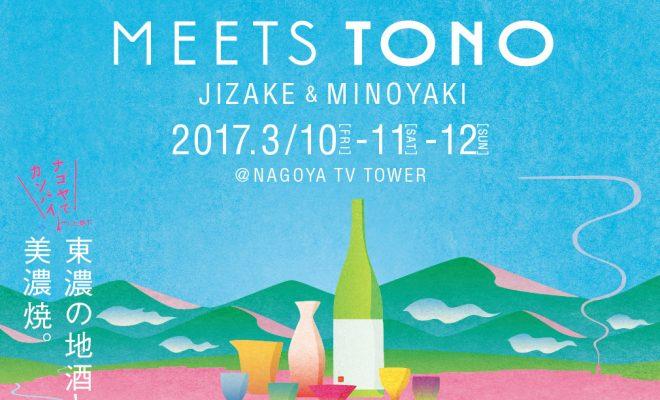 東濃の地酒を美濃焼の器で楽しむ「MEETS TONO」名古屋テレビ塔で開催 - MEETS TONO PRvisual 660x400