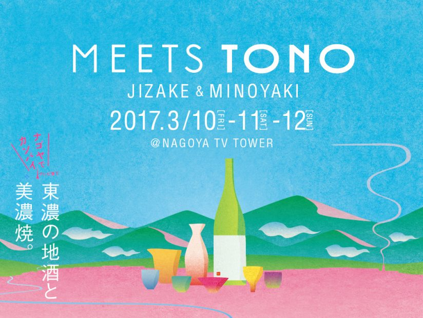 東濃の地酒を美濃焼の器で楽しむ「MEETS TONO」名古屋テレビ塔で開催 - MEETS TONO PRvisual 824x620