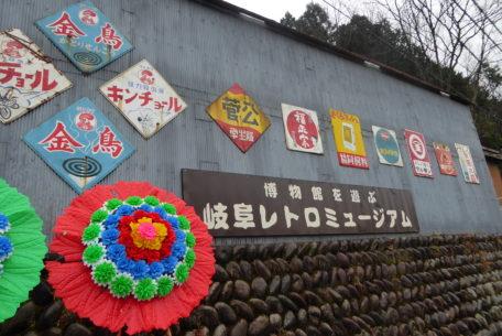 大人の心をくすぐるスポット!岐阜県山県市「岐阜レトロミュージアム」で昭和を味わう
