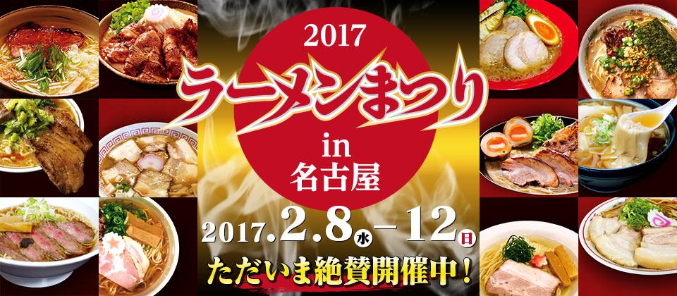 3年連続開催!「ラーメンまつりin名古屋 2017」に行ってきた - main kaisaichu