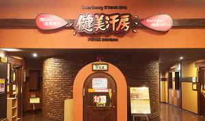 すぐ行ける天然温泉!名古屋近郊おすすめ日帰り入浴施設5選 - ryuusenji ganbanyoku 300x177
