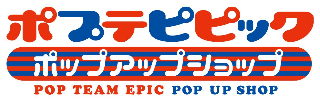 暴走毒舌漫画「ポプテピピック」が名古屋に! 新宿に続き、初の地方開催 - sub1