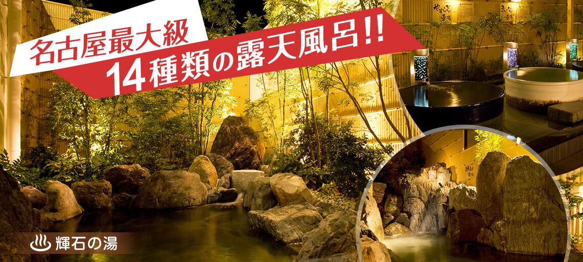 すぐ行ける天然温泉!名古屋近郊おすすめ日帰り入浴施設5選 - yuutopia takara