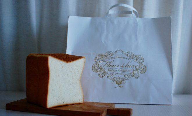 名古屋で話題の高級食パン専門店!伏見「フルール ドゥ リュクス」 - DSC 0014 660x400