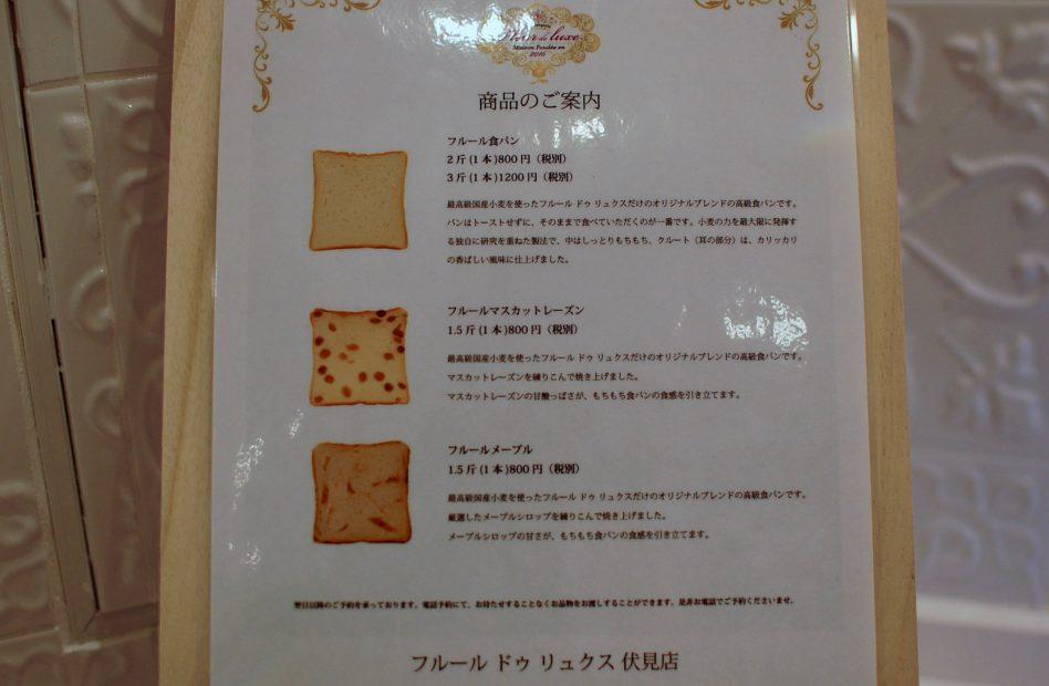 名古屋で話題の高級食パン専門店!伏見「フルール ドゥ リュクス」 - DSC 1087 948x620