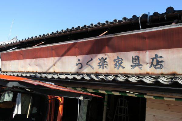 空き家がクリエイターのインキュベーション施設に。愛知県津島市の空き家活動「津島ツムギマチプロジェクト」 - IMG 0153 600x400