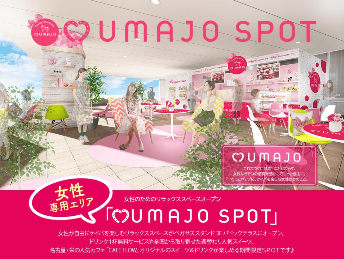 中京競馬場で女子力アップ!『UMAJO SPOT』は全ての女性にオススメ