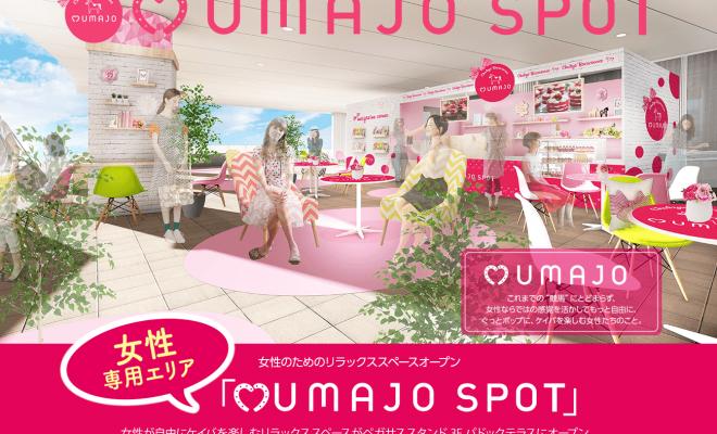 中京競馬場で女子力アップ!『UMAJO SPOT』は全ての女性にオススメ - TOP 660x400