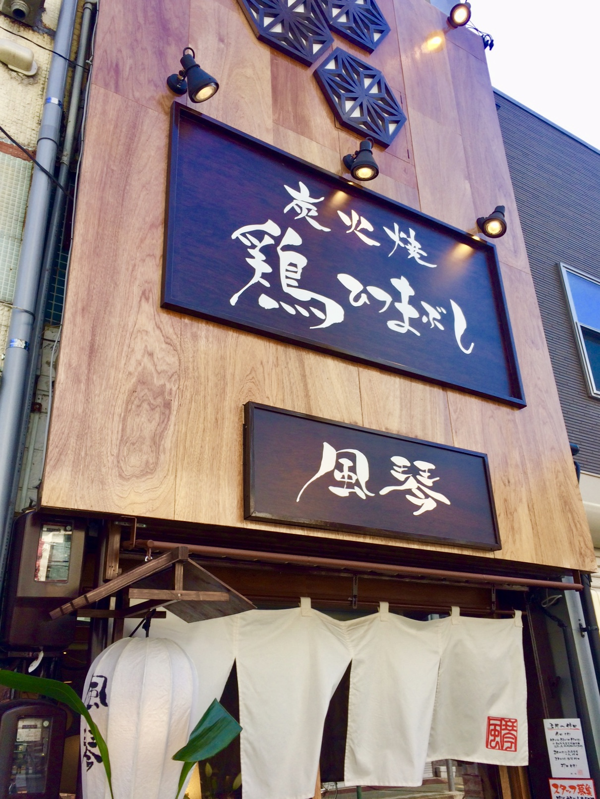 名古屋初の実店舗!「鶏ひつまぶし」のお店『風琴(フウキン)』 - fullsizeoutput 1b