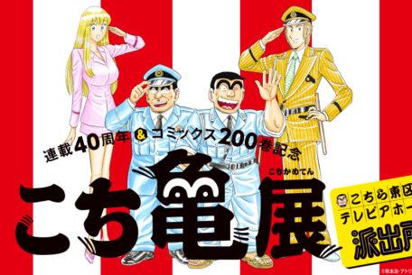 原画展示から名古屋特別展示も!あの「こち亀」展が名古屋にやってくる!