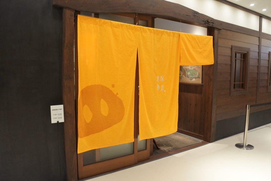 六本木のITベンチャーの隠れ家「豚組 しゃぶ庵」が名古屋JRゲートタワーに上陸 - DSC 0852 930x620