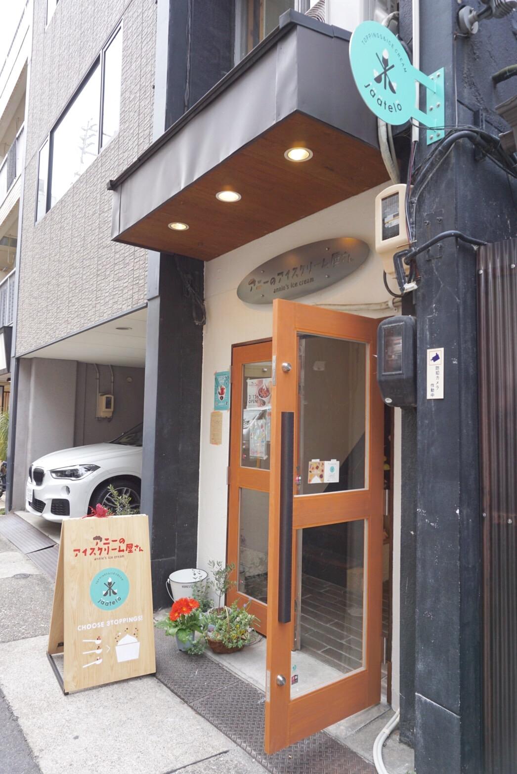 合言葉は「ヤーテロ!」。大須の新店『アニーのアイスクリーム屋さん』に行ってきた - FullSizeRender