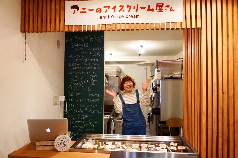 合言葉は「ヤーテロ!」。大須の新店『アニーのアイスクリーム屋さん』に行ってきた - IMG 2873