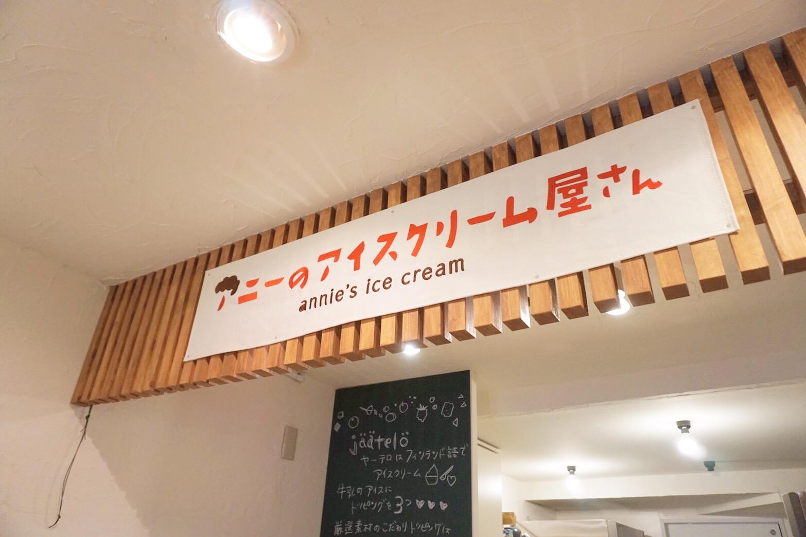合言葉は「ヤーテロ!」。大須の新店『アニーのアイスクリーム屋さん』に行ってきた - IMG 2928