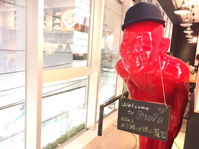 新感覚。「羽根つき焼小籠包」で話題の『鼎's』が東海エリア初出店 - IMG 2980