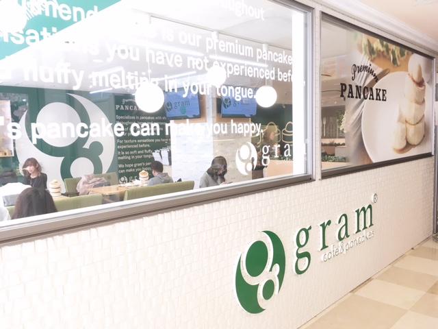 もう行った?「#ぷるぷるパンケーキ」で話題の『gram』が名古屋に続々オープン - IMG 3085