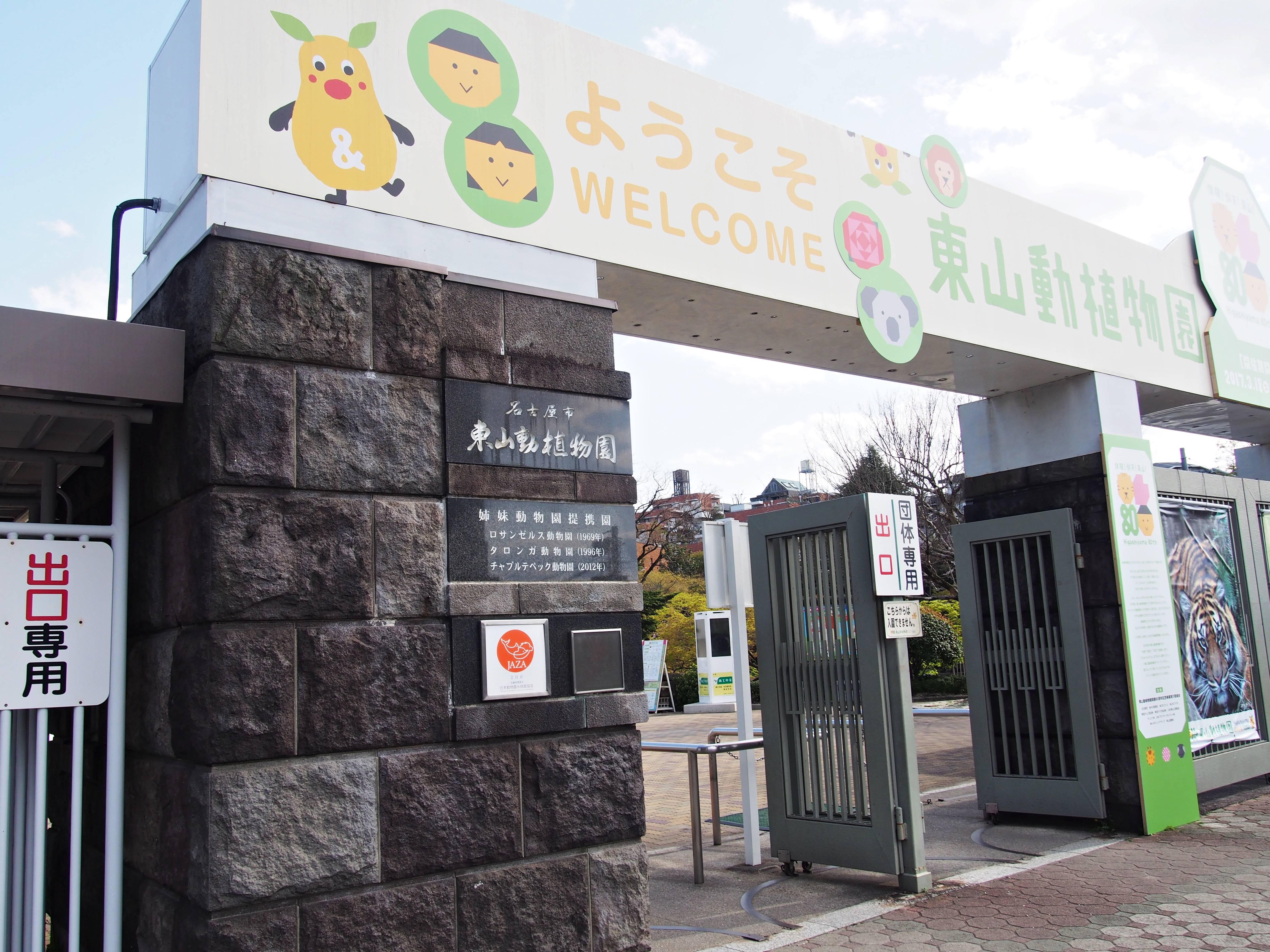 思い出をつなぐ。東山動植物園・80周年記念イベントの見どころを徹底解剖! - P4121933