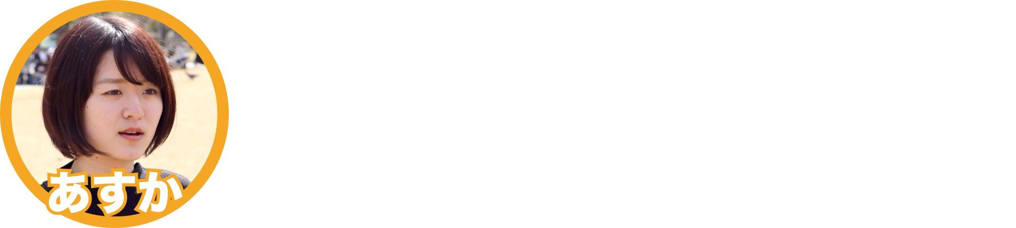 思い出をつなぐ。東山動植物園・80周年記念イベントの見どころを徹底解剖! - asuka 1 1