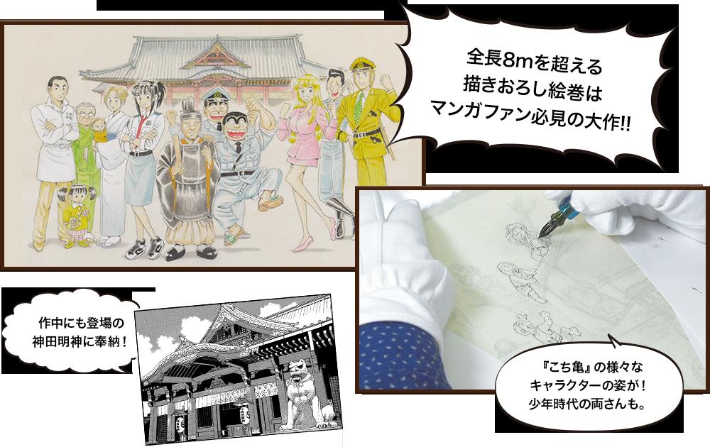 原画展示から名古屋特別展示も!あの「こち亀」展が名古屋にやってくる! - emakimono pic