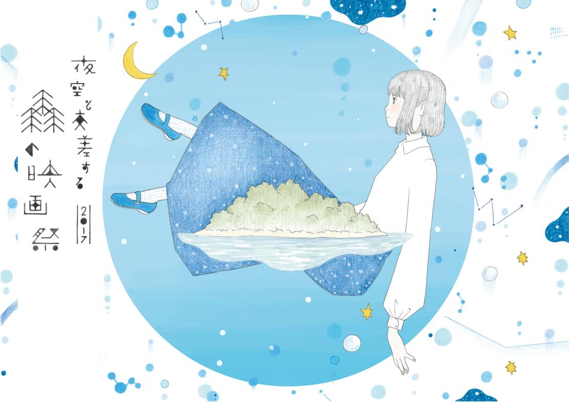 野外映画フェス「夜空と交差する森の映画祭」が、愛知県西尾市・佐久島にて開催決定