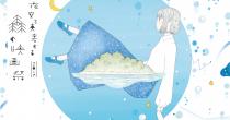 野外映画フェス「夜空と交差する森の映画祭」が、愛知県西尾市・佐久島にて開催決定 - img01 210x110