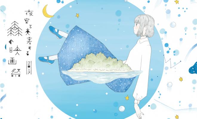 野外映画フェス「夜空と交差する森の映画祭」が、愛知県西尾市・佐久島にて開催決定 - img01 660x400