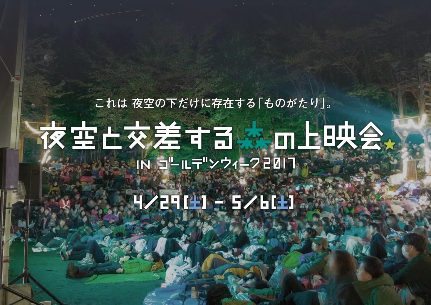 野外映画フェス「夜空と交差する森の映画祭」が、愛知県西尾市・佐久島にて開催決定 - img13