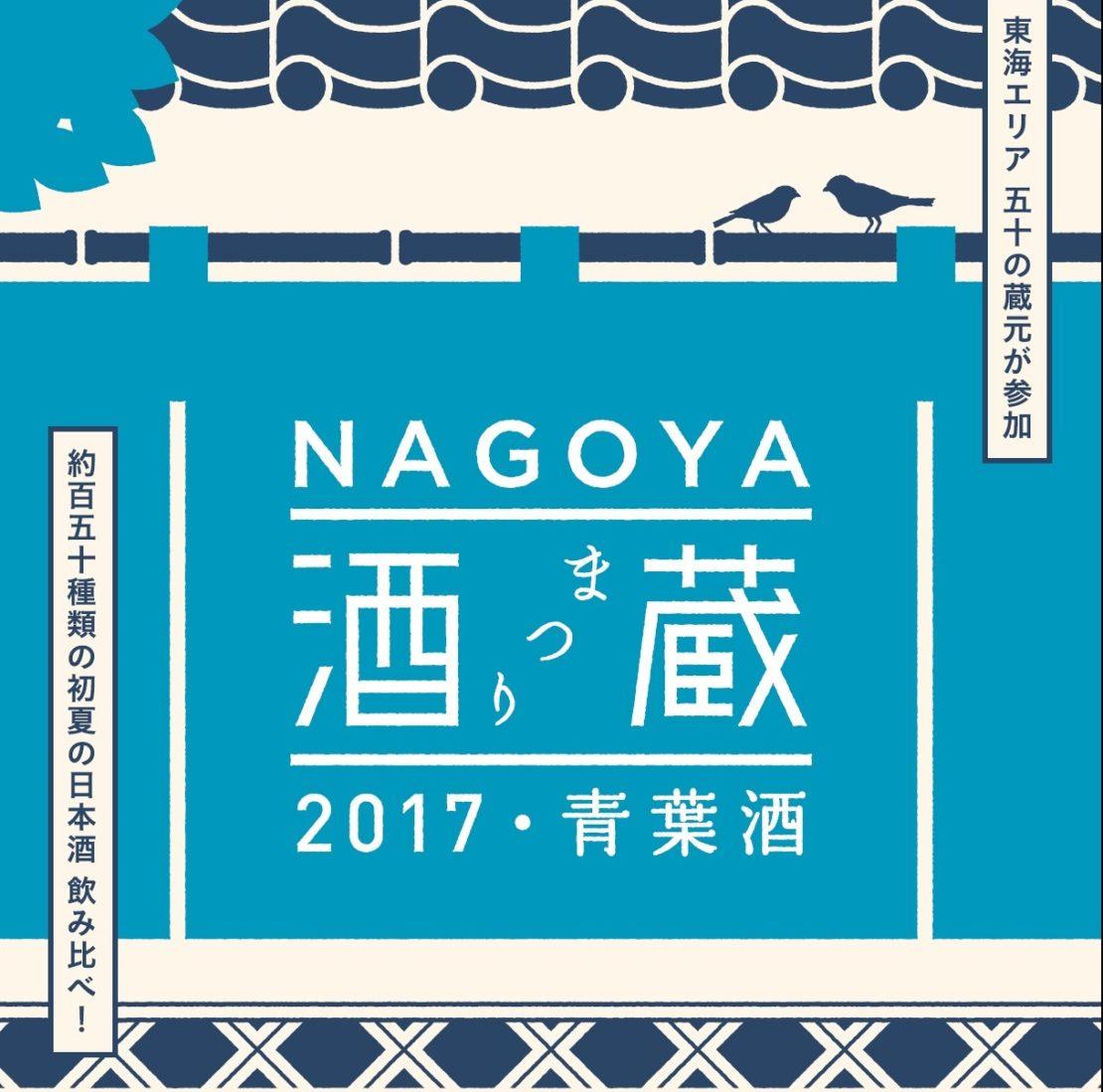 「NAGOYA 酒造まつり‐2017・青葉酒‐」で日本酒の魅力を楽しもう!