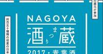 「NAGOYA 酒造まつり‐2017・青葉酒‐」で日本酒の魅力を楽しもう! - main crop 210x110
