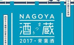 「NAGOYA 酒造まつり‐2017・青葉酒‐」で日本酒の魅力を楽しもう! - main crop 260x160
