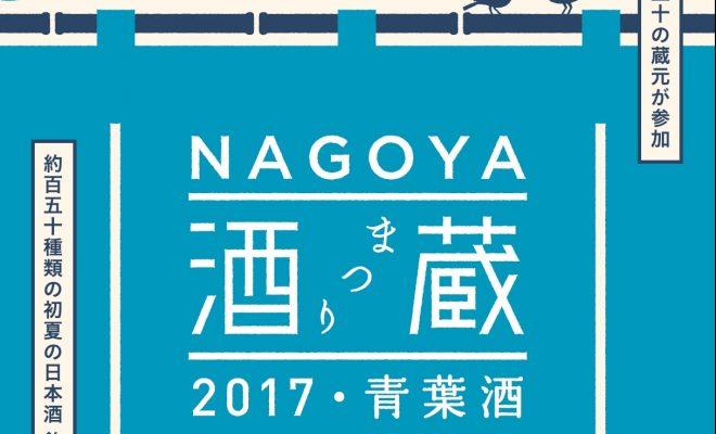 「NAGOYA 酒造まつり‐2017・青葉酒‐」で日本酒の魅力を楽しもう! - main crop 660x400