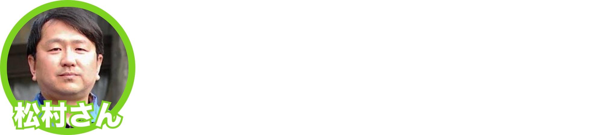 思い出をつなぐ。東山動植物園・80周年記念イベントの見どころを徹底解剖! - matsumura 1