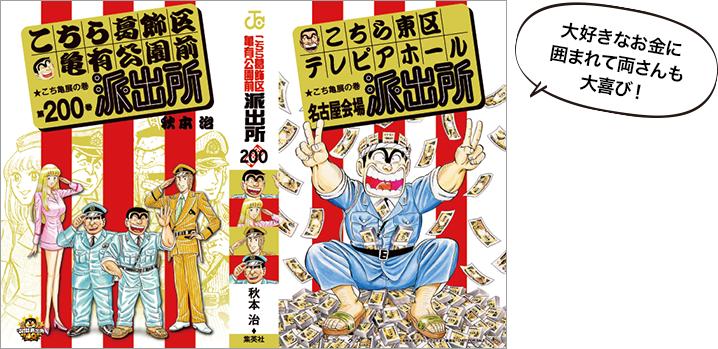 原画展示から名古屋特別展示も!あの「こち亀」展が名古屋にやってくる! - nagoya ar