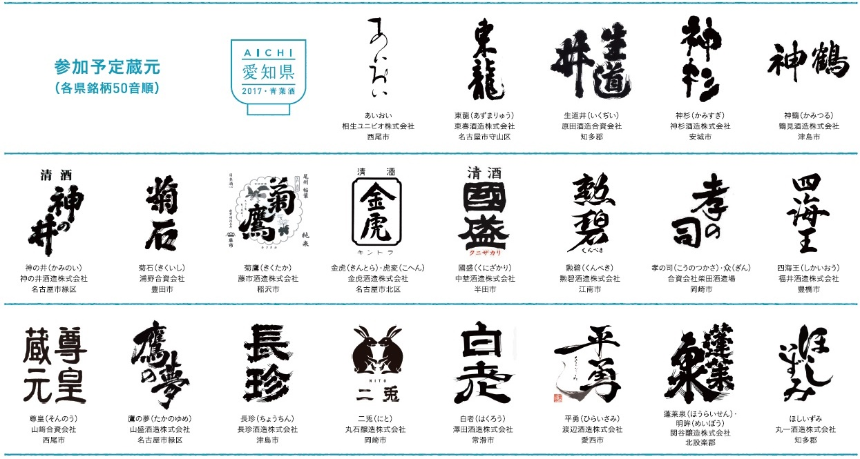 「NAGOYA 酒造まつり‐2017・青葉酒‐」で日本酒の魅力を楽しもう! - sub1 crop a