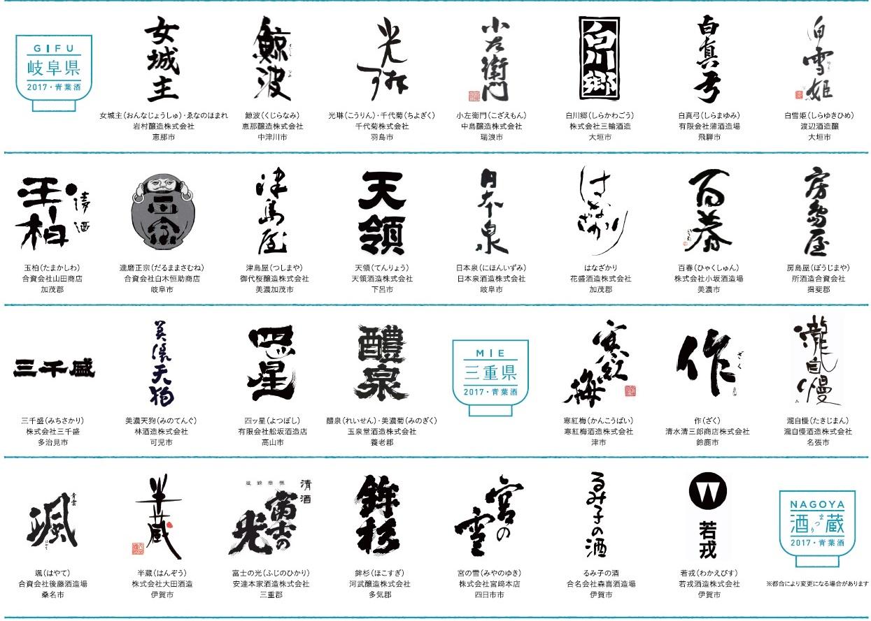 「NAGOYA 酒造まつり‐2017・青葉酒‐」で日本酒の魅力を楽しもう! - sub1 crop b