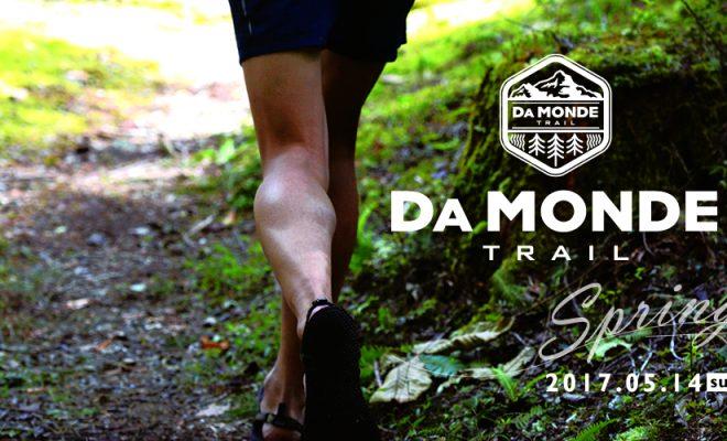 参加するだけじゃない!フェスのようなトレイルランDA MONDE TRAIL - topimg07 660x400