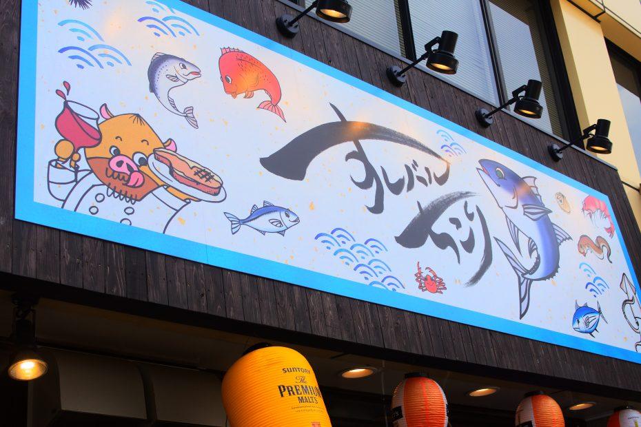 ランチ、土曜日の昼飲みにも!伏見で魚料理・寿司を楽しむなら「すしバル ちこり」 - DSC 1522 930x620