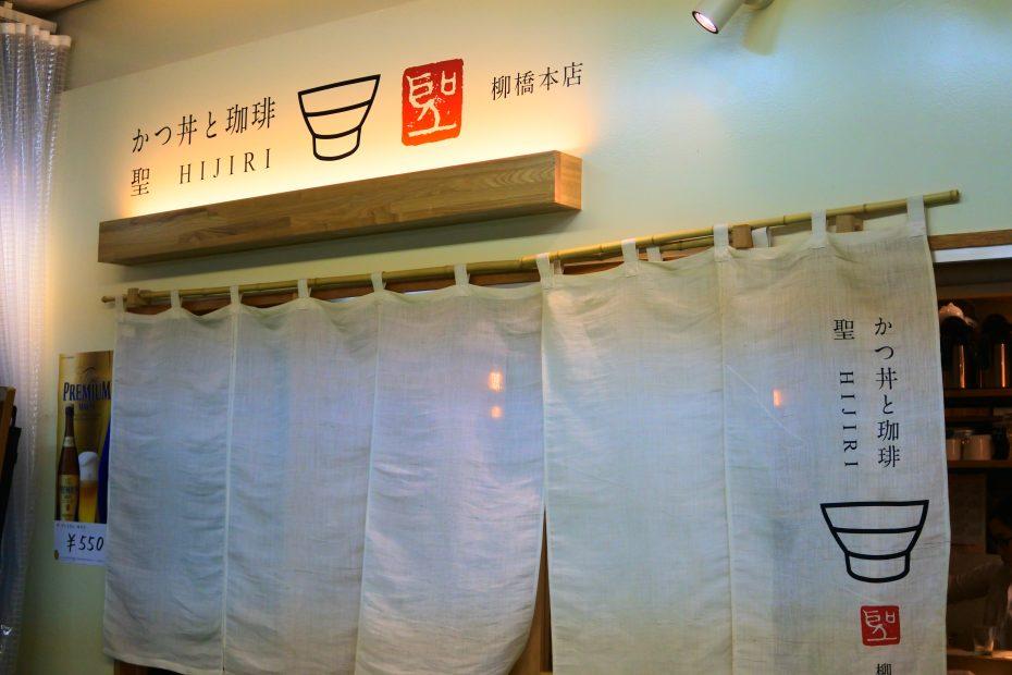 柳橋市場で贅沢モーニング!「かつ丼と珈琲 聖」のかつ丼とヒレカツサンドに注目 - DSC 1751 930x620