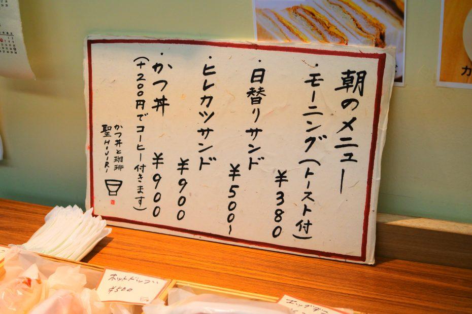 柳橋市場で贅沢モーニング!「かつ丼と珈琲 聖」のかつ丼とヒレカツサンドに注目 - DSC 1752 930x620