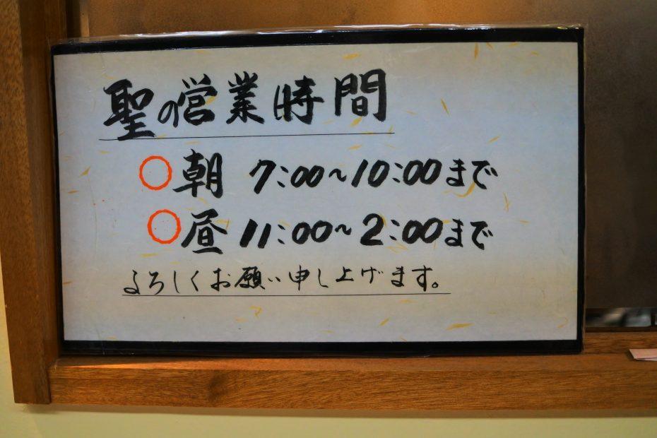 柳橋市場で贅沢モーニング!「かつ丼と珈琲 聖」のかつ丼とヒレカツサンドに注目 - DSC 1753 930x620