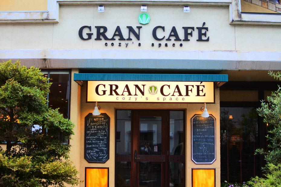 女性大満足のお得ランチが嬉しい!蒲郡「グランカフェ(GRAN CAFE)本店」 - DSC 1782 930x620