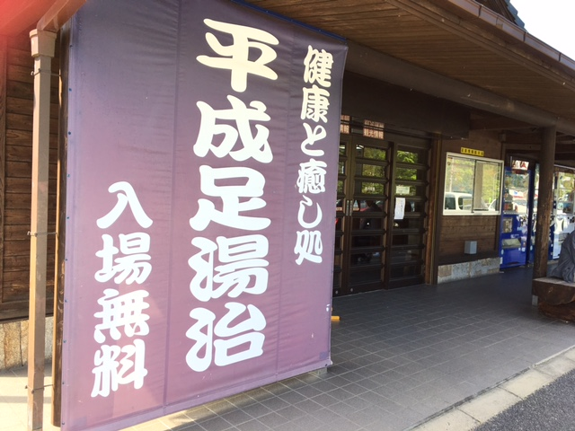 パワースポットに無料の足湯。人気の道の駅『平成』を目指してドライブへ出かけよう - IMG 3520