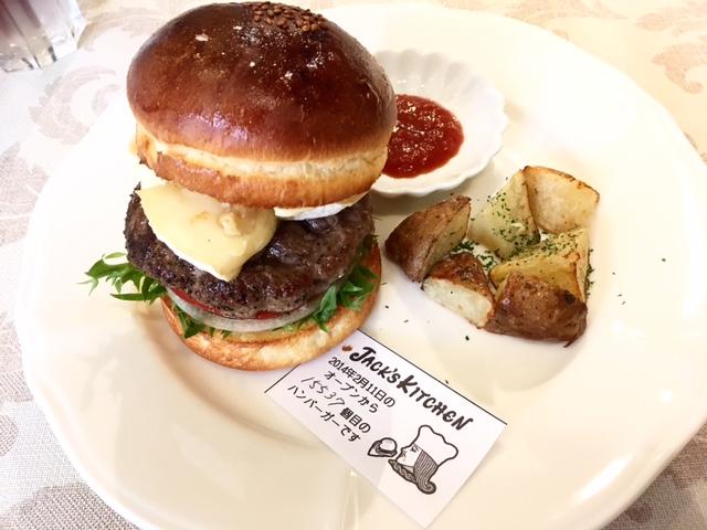 あなたは何個目?コース仕立てのハンバーガーレストラン『ジャックスキッチン』 - IMG 3734