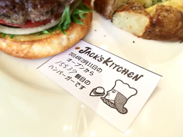 あなたは何個目?コース仕立てのハンバーガーレストラン『ジャックスキッチン』 - IMG 3736