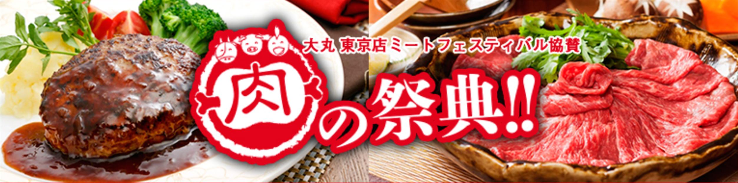 【大丸松坂屋百貨店】肉年(平成29年)にちなみ、名古屋店で「肉の祭典」開催! - e15020771499146a963ca2f6c51d4df5