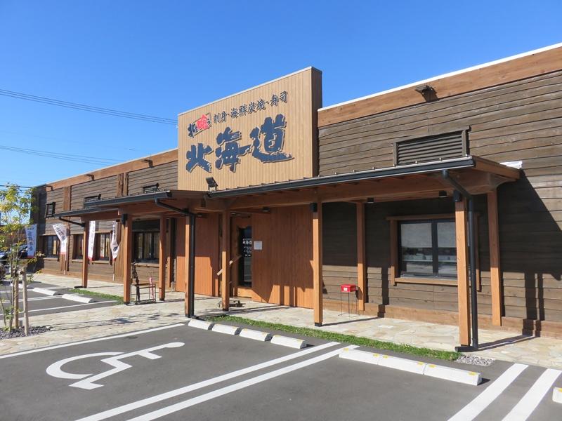 一度で七回おいしい!『刺身・海鮮炭焼・寿司 北海道』で味わう、究極の海鮮丼 - img 126693 8