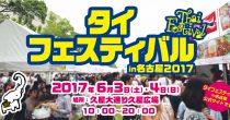タイの魅力を楽しむ2日間!「タイフェス名古屋」久屋大通公園で6月3日・4日開催 - main 6 210x110