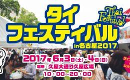 タイの魅力を楽しむ2日間!「タイフェス名古屋」久屋大通公園で6月3日・4日開催 - main 6 260x160