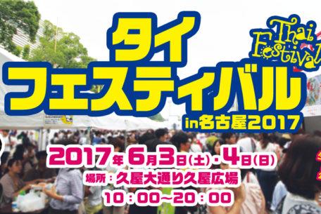 タイの魅力を楽しむ2日間!「タイフェス名古屋」久屋大通公園で6月3日・4日開催